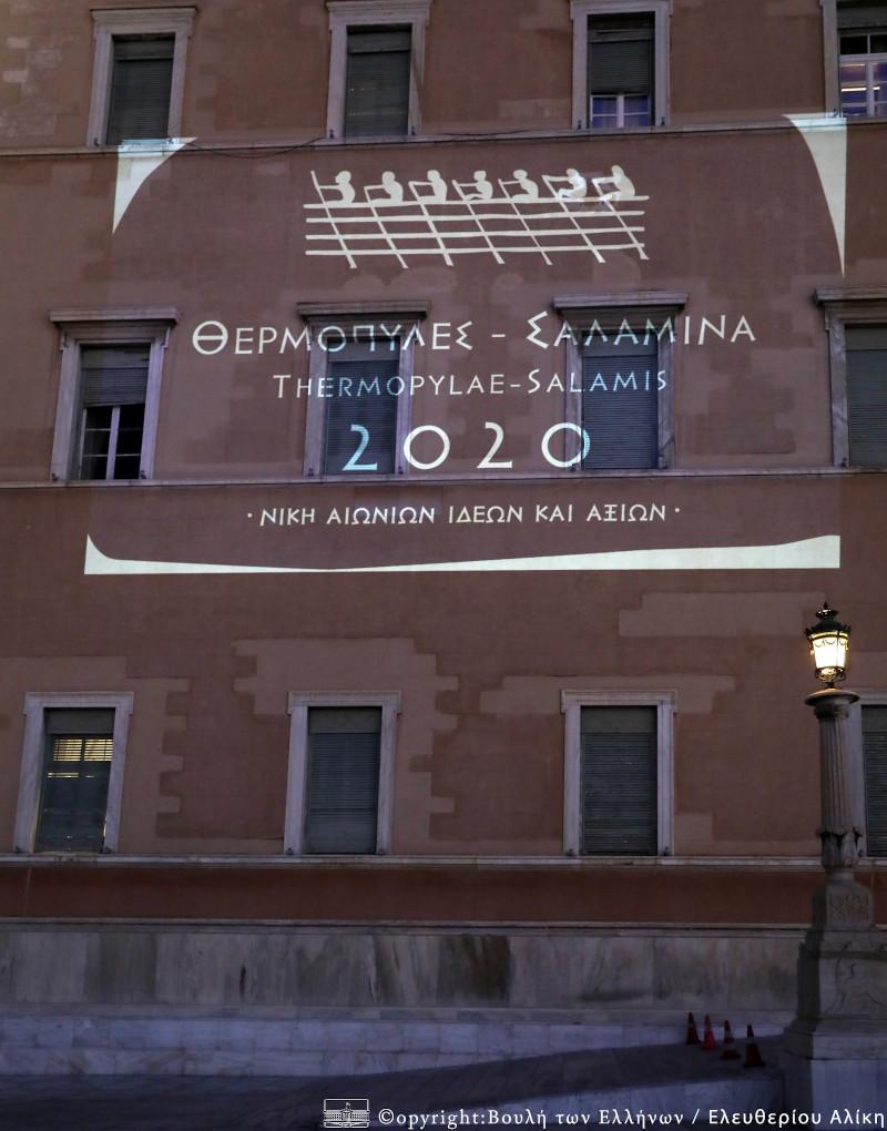 Το λογότυπο του Επετειακού Έτους «Θερμοπύλες – Σαλαμίνα 2020» στην πρόσοψη του κτηρίου της Βουλής των Ελλήνων