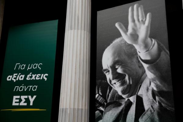 Η αφίσα του ΠΑΣΟΚ για τα 46 χρόνια από την ίδρυσή του με φωτογραφία του Ανδρέα Παπανδρέου